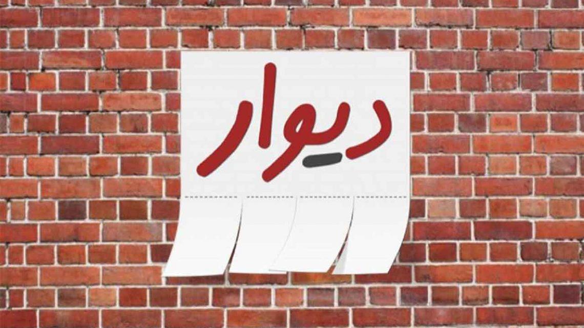 استخدام مراقب از سایت دیوار | مرکز پارسیان مهرپرور
